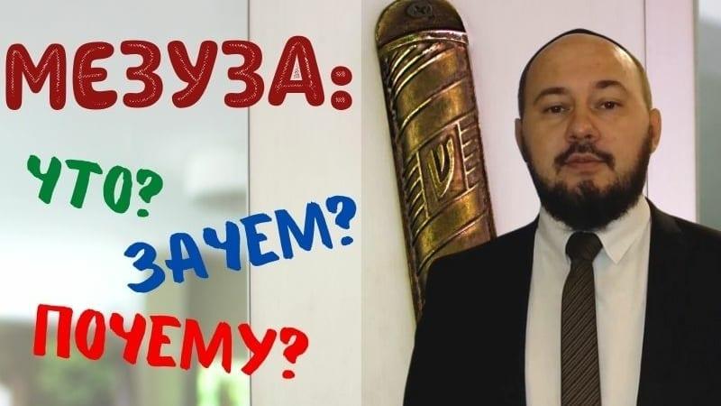 Мезуза: Что, зачем, почему?
