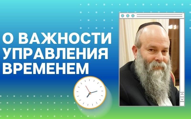 Главный раввин Днепра Шмуэль Каминецкий о важности правильно управлять временем