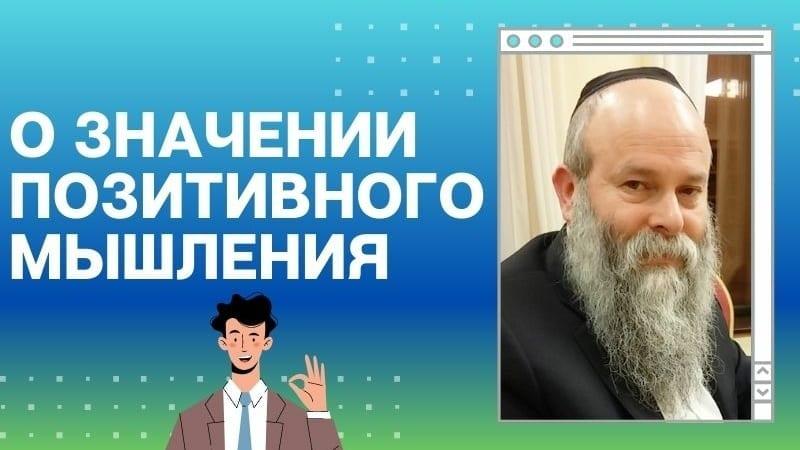 Главный раввин Днепра Шмуэль Каминецкий о позитивном мышлении и оптимистическом взгляде на жизнь
