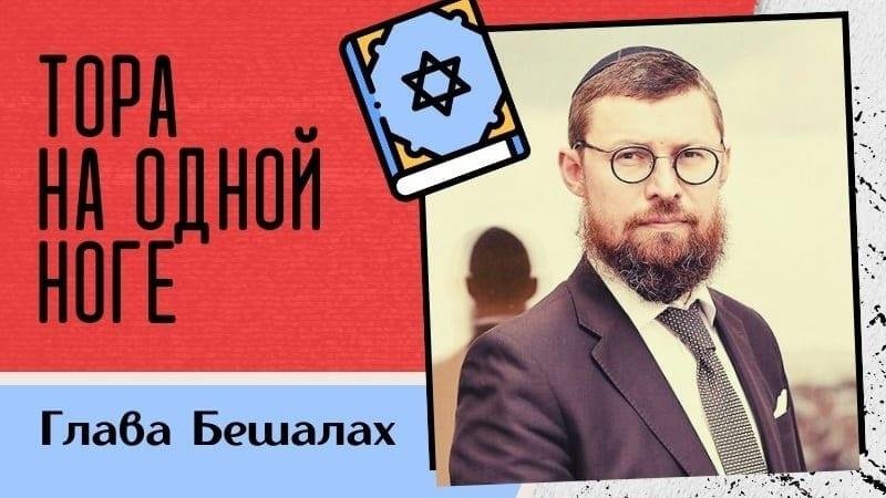 Мой внутренний антисемит | Тора на одной ноге. Недельная глава Бешалах