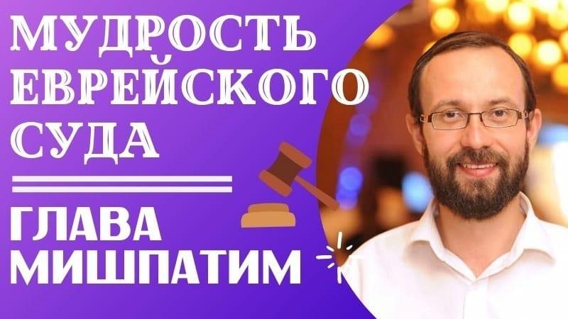Мудрость еврейского суда. Недельная глава Мишпатим | Давид Плискин