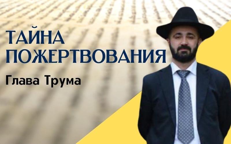 Тайна пожертвования. Недельная глава Трума   Рав Реувен Якубов
