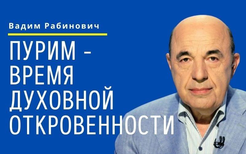 Пурим — время духовной откровенности | Вадим Рабинович