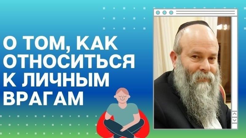Главный раввин Днепра Шмуэль Каминецкий о том, как надо относиться к личным врагам