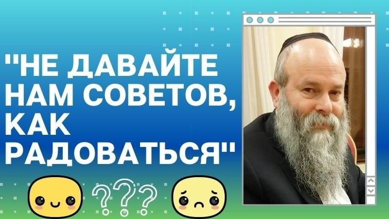 Главный раввин Днепра Шмуэль Каминецкий: «Не давайте нам советов, как радоваться…»