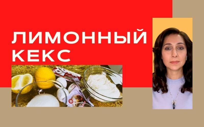 Лимонный кекс | Рецепты к Субботнему столу от Пнины Толчиной