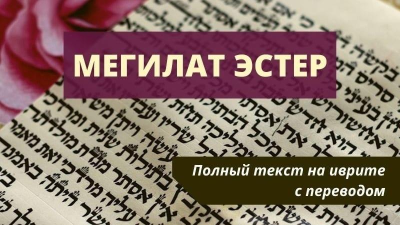 Мегилат Эстер. Полный текст книги с переводом на русский