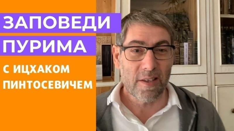 Заповеди Пурима | Ицхак Пинтосевич