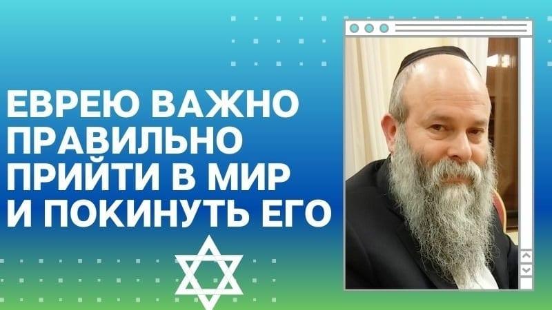 Раввин Шмуэль Каминецкий о важности для еврея правильно прийти в этот мир и правильно его покинуть