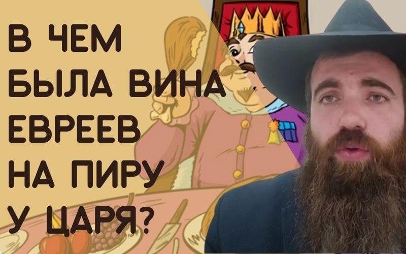 Пурим | В чем вина евреев, которые пришли на царский пир?