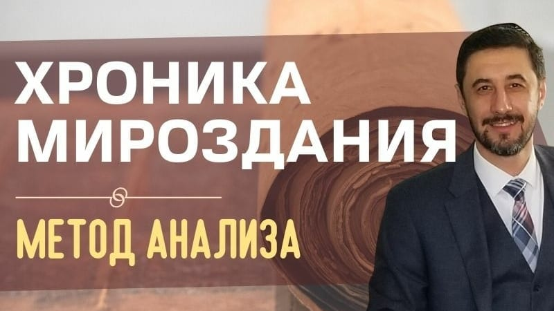 "Хроника мироздания. Метод анализа | Цикл лекций по книге ""Седер Олам Рабба"""