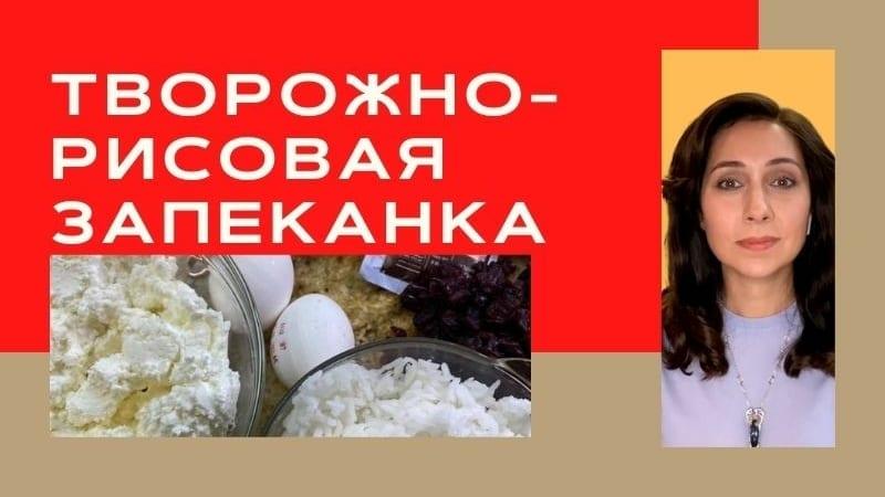 Творожно-рисовая запеканка | Рецепты к Субботнему столу от Пнины Толчиной
