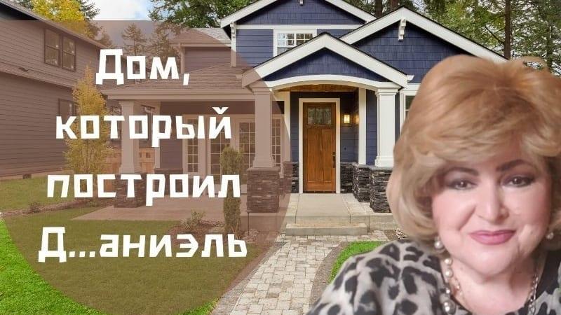 Дом, который построил Д…аниэль | Бабушка Соня рассказывает