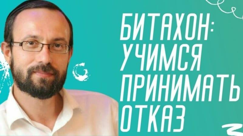БИТАХОН: Учимся принимать отказ Вс-вышнего | Давид Плискин