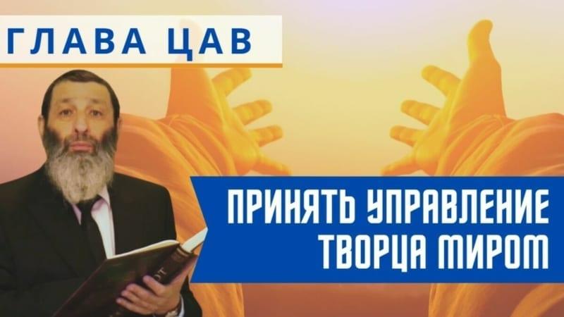 Принять управление Творца миром. Недельная глава Цав | Рав Цви Патлас