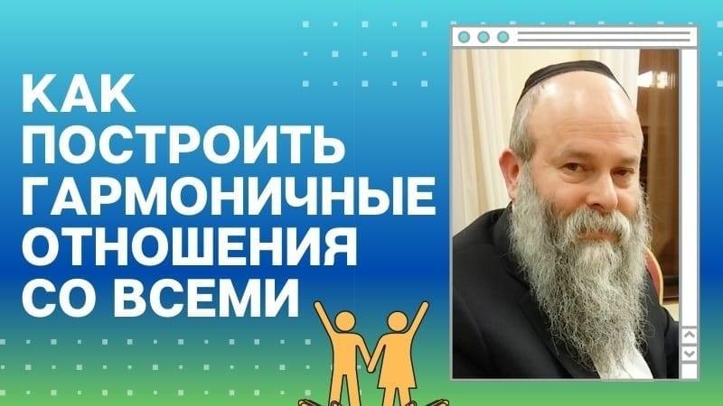Главный раввин Днепра Шмуэль Каминецкий о том, как построить гармоничные и длительные отношения