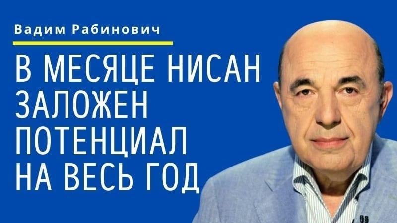 В месяце Нисан заложен потенциал на весь год   Вадим Рабинович