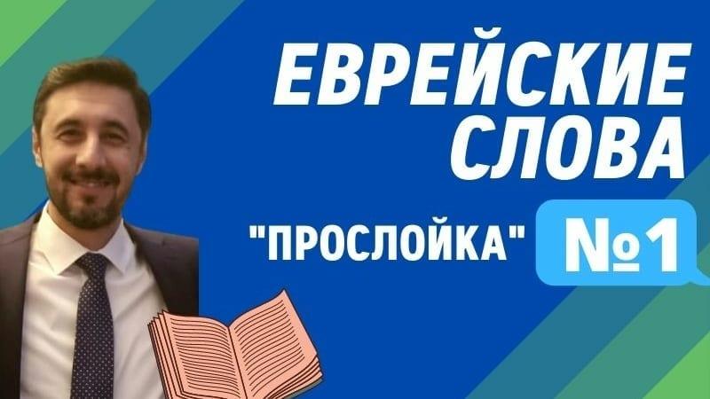 Еврейские слова: «Прослойка» №1. Еврейско-Аккадейское МУ МУ   Д-р Борух Юабов