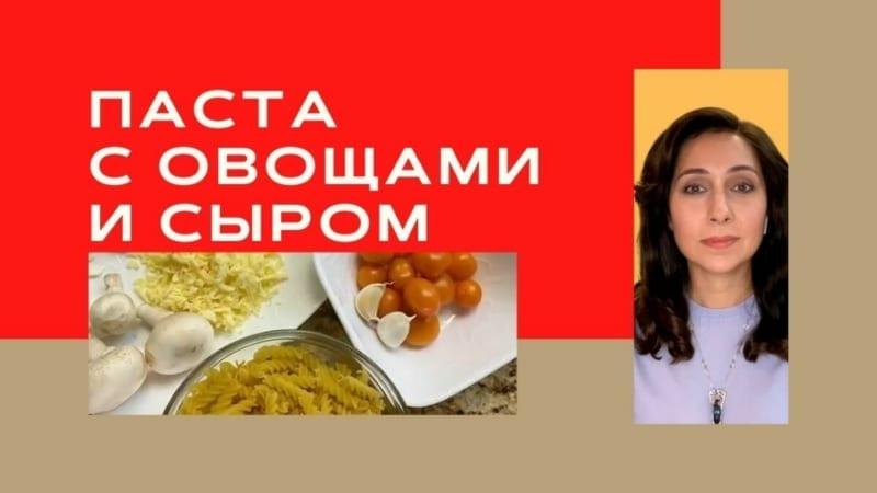 Паста с овощами и сыром | Рецепты к Субботнему столу от Пнины Толчиной