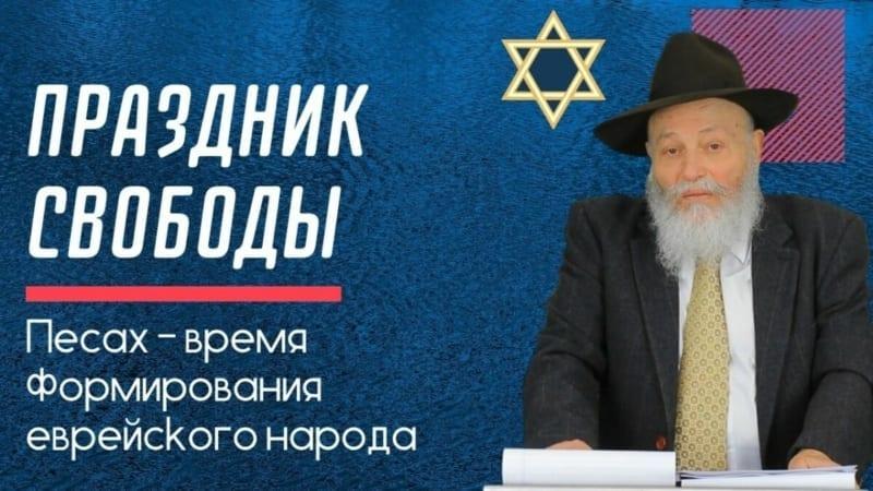 Праздник свободы. Песах — время формирования еврейского народа | Рав Залман Стамблер