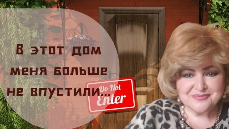 В этот дом меня больше не впустили… | Бабушка Соня рассказывает
