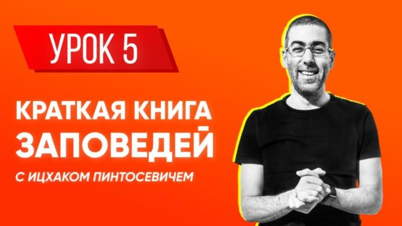 Ицхак Пинтосевич | Береги свою речь + «Краткая книга заповедей». Хафец Хаим. Урок 5