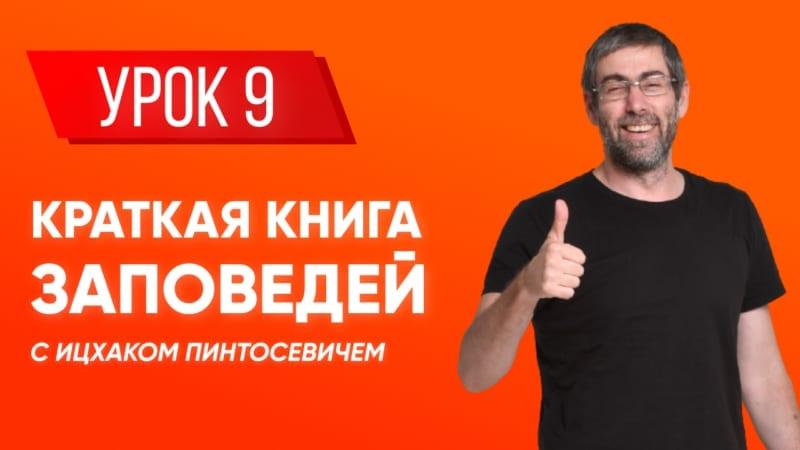 Ицхак Пинтосевич | Береги свою речь + «Краткая книга заповедей». Хафец Хаим. Урок 9