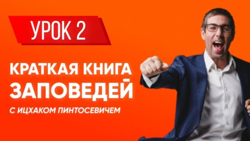 Ицхак Пинтосевич | Береги свою речь + «Краткая книга заповедей». Хафец Хаим. Урок 2