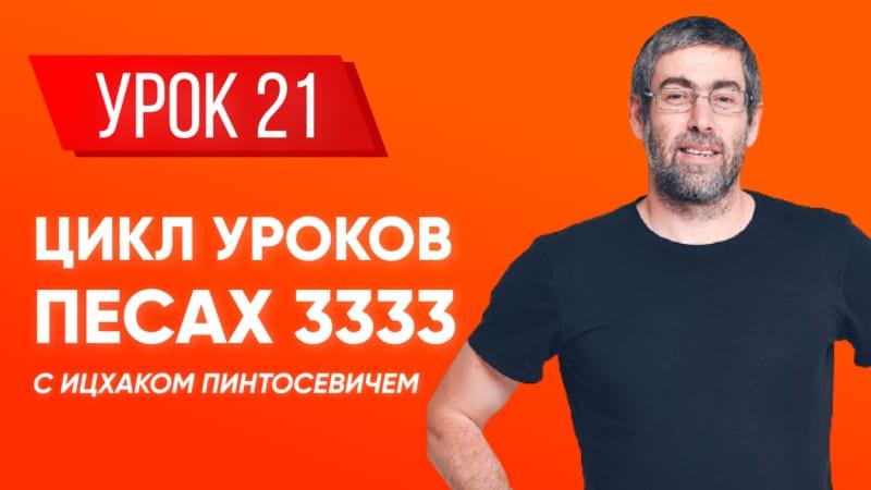 Ицхак Пинтосевич | Береги свою речь + «Краткая книга заповедей». Хафец Хаим. Урок 21