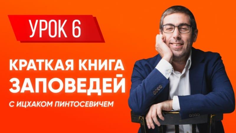 Ицхак Пинтосевич | Береги свою речь + «Краткая книга заповедей». Хафец Хаим. Урок 6