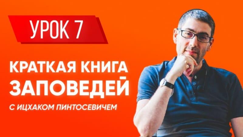 Ицхак Пинтосевич | Береги свою речь + «Краткая книга заповедей». Хафец Хаим. Урок 7