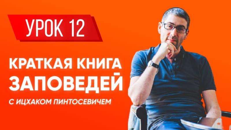 Ицхак Пинтосевич | Береги свою речь + «Краткая книга заповедей». Хафец Хаим. Урок 12