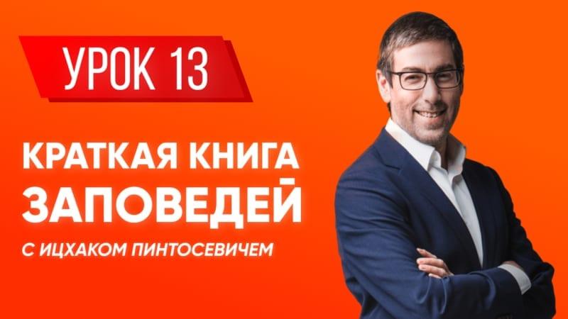 Ицхак Пинтосевич | Береги свою речь + «Краткая книга заповедей». Хафец Хаим. Урок 13