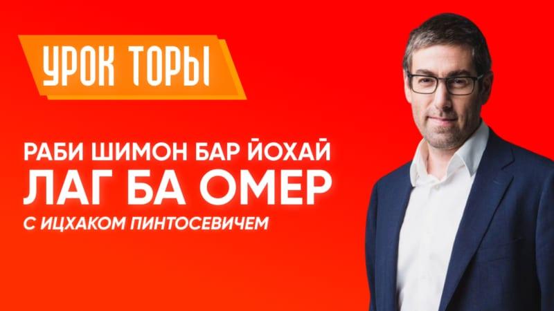 Ицхак Пинтосевич | Раби Шимон бар Йохай. Урок к Лаг баОмер 5781