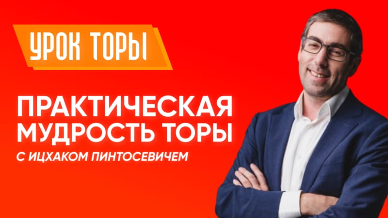 Ицхак Пинтосевич — Практическая Мудрость Торы