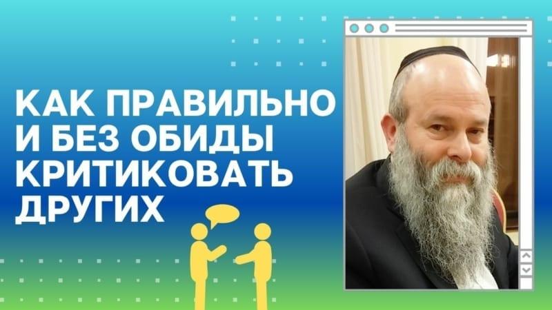 Главный раввин Днепра Шмуэль Каминецкий: Как критиковать человека так, чтобы эта критика была воспринята позитивно