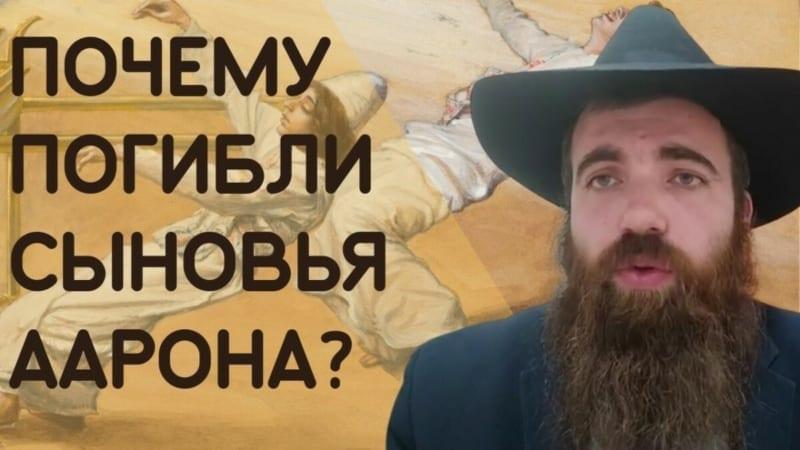 Недельная глава Шмини | Почему погибли сыновья Аарона?