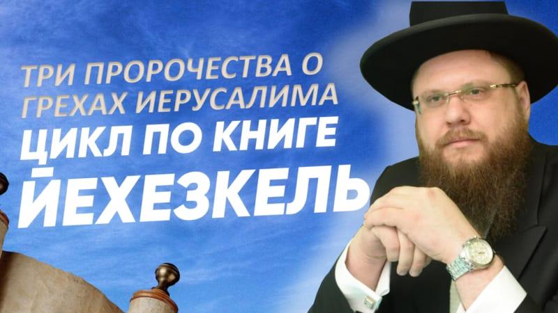 📔 Три пророчества о грехах Иерусалима. Книга Йехезкель. Глава 22 | Рав Хаим Дов Бриск