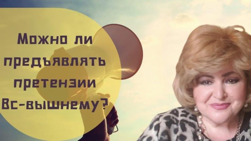 ‼ Бабушка Соня рассказывает | Можно ли предъявлять претензии Вс-вышнему?