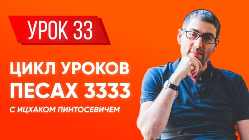 ✡ Ицхак Пинтосевич | Береги свою речь + «Краткая книга заповедей». Хафец Хаим. Урок 33