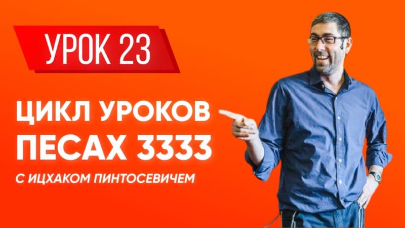 Ицхак Пинтосевич | Береги свою речь + «Краткая книга заповедей». Хафец Хаим. Урок 23