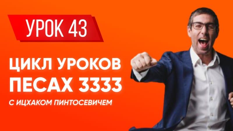 ✡ Ицхак Пинтосевич | Береги свою речь + «Краткая книга заповедей». Хафец Хаим. Урок 43