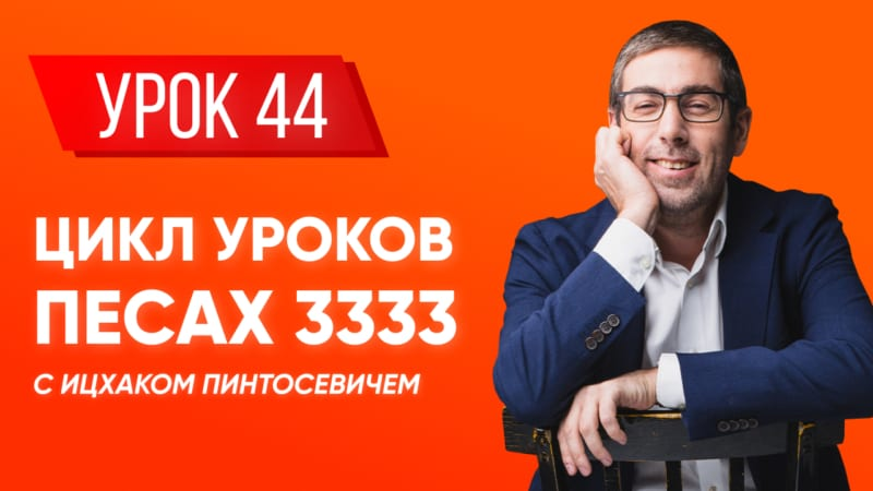 ✡ Ицхак Пинтосевич | Береги свою речь + «Краткая книга заповедей». Хафец Хаим. Урок 44