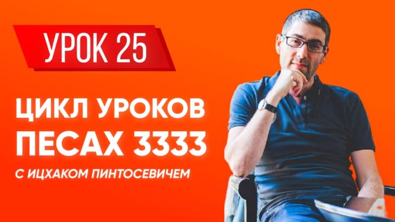 Ицхак Пинтосевич | Береги свою речь + «Краткая книга заповедей». Хафец Хаим. Урок 25
