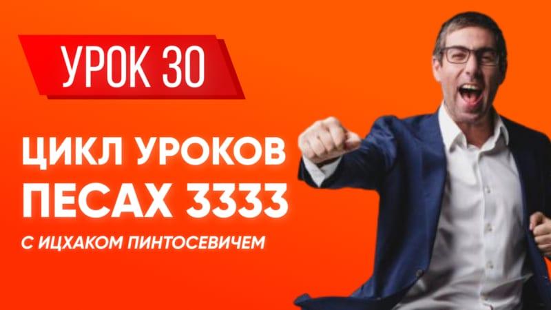 ✡ Ицхак Пинтосевич | Береги свою речь + «Краткая книга заповедей». Хафец Хаим. Урок 30