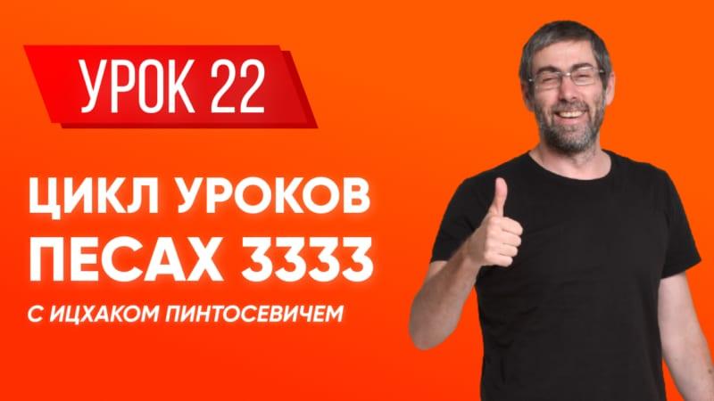 Ицхак Пинтосевич | Береги свою речь + «Краткая книга заповедей». Хафец Хаим. Урок 22