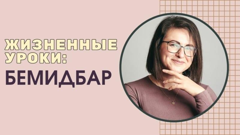 ☀️ Бемидбар: Скромность. Жизненные уроки по недельной главе — Урок 1   Ханна Кейла Яблонская