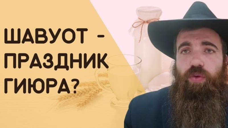 🥛 Шавуот – праздник гиюра? | Рав Шмуэль Карнаух
