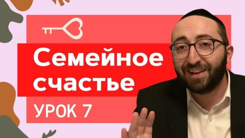 👩❤️👨 Семейное счастье. Шалом байт. Урок 7 | Моше Питимашвили