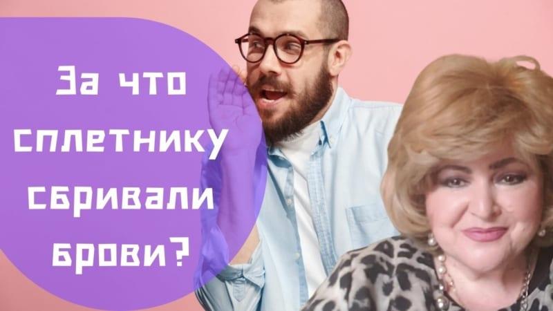 🥴 Бабушка Соня рассказывает | За что сплетнику сбривали брови?